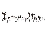 Client:UMISAKURA